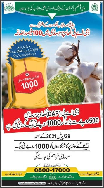You are currently viewing Subsidy – کھادوں اور بیجوں پر سبسڈی